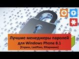 Лучшие менеджеры паролей для Windows Phone 8.1 [Enpass, LastPass, ВКармане]
