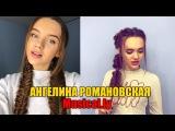 Ангелина Романовская Musical.ly
