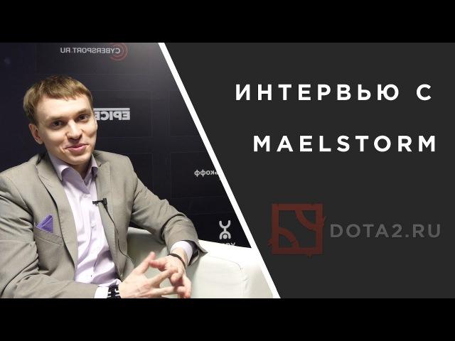 Epicenter 2017. Maelstorm о своих шоу и о проблемах турниров