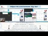 SureOne - Самое полезное видео о букмекерских вилках. Sureone спорт вилки ставкинаспорт прогнозы tiki bigbet футбол