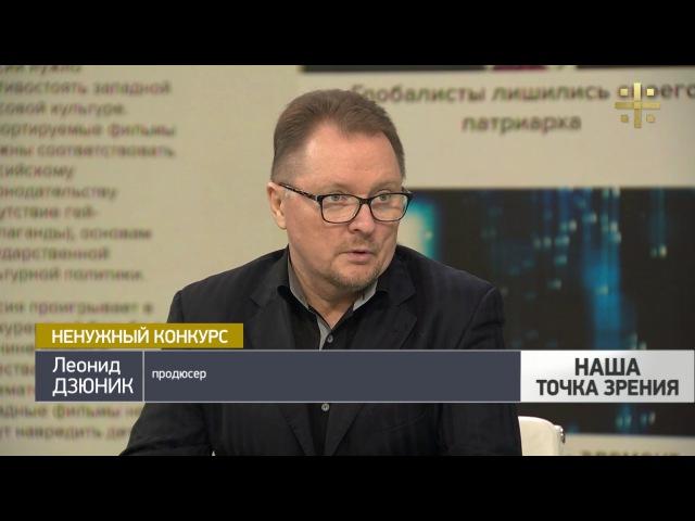 Леонид Дзюник о своем отношении к конкурсу Евровидение [Наша точка зрения]