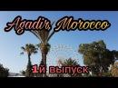 Агадир, Марокко, июнь 2017, 1 выпуск. Agadir, Morocco, june 2017, 1st part.