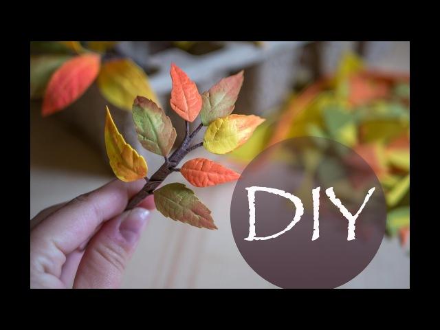 Осенние веточки с листьями из фоамирана /Autumn branches and leaves of foam