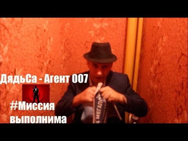 ДядьСа агент три икса 007 Миссия выполнима скетч юмор прикол