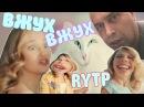 МАРЬЯНА РО ВЖУХ-ВЖУХ RYTP / ПУП