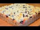 Пирог на кефире или кислом молоке с ягодами и фруктами БЫСТРО БЕЗ МИКСЕРА