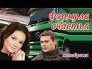 Формула счастья HD Русские мелодрамы 2015 Новинки! русские фильмы мелодрамы кино онлайн