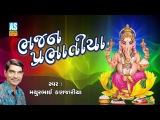 Gaeye Re Ganapati Bapa ll Ganapati Bapa Bhajan ll Bhajan Prabhatiya