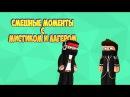Смешные моменты с Мистиком и Лаггером Все части 1