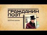 Михаил Ефремов. Гражданин поэт. Лучшее.