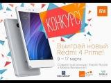 Розыгрыш Xiaomi Redmi 4 Prime