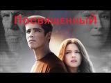 Посвященный / The Giver (2014)  #фантастика, #драма, #мелодрама, #ВТОРНИК, #кинопоиск, #фильмы, ,#выбор,#кино, #приколы, #ржака, #топ