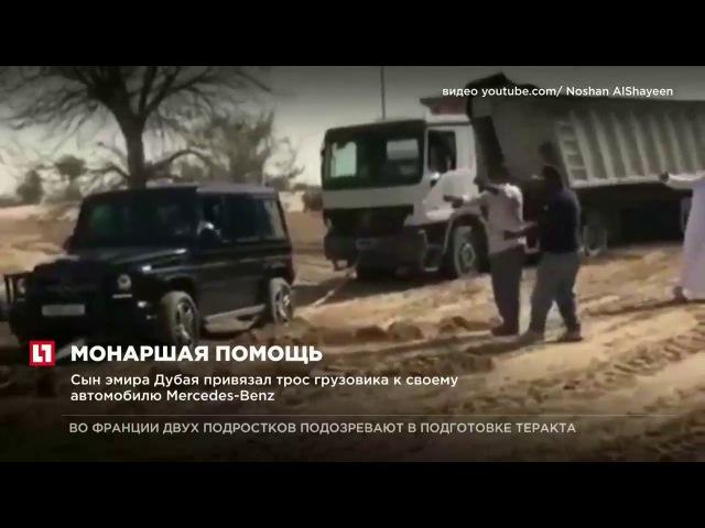 Наследный принц Дубая помог водителю вытащить застрявший в пустыне грузовик