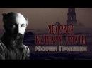 Человек Великой Смуты. Михаил Пришвин .