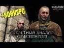 Ведьмак 3 Дикая Охота Секретный диалог с Весемиром КОНКУРС