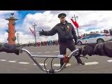 ПОЛИЦИЯ VS. BMX - ворвался на парад 9 мая
