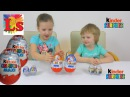 Огромное яйцо Киндер Сюрприз открываем игрушки Kinder Surprise egg toys