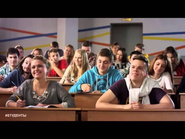 Sтуденты 2 серия