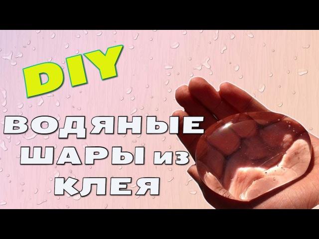 DIY ВОДЯНЫЕ ШАРЫ из КЛЕЯ/Water balls with glue