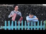 Нагрянули - Иван Разумов и Александр Поляков