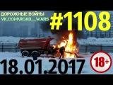 Новая подборка ДТП и аварии от «Дорожные войны» за 18.01.2017_Видео №1108. ДТП и аварии.