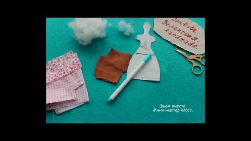 Кукла Тильда Африканка Шьем вместе Мини мастер класс Часть 1