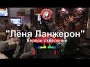 День города Одесса. Лёня Ланжерон в ресторане Одесса-Мама отд.1 Санкт-Петербург