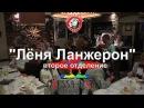 День города Одесса. Лёня Ланжерон в ресторане Одесса-Мама отд.2 Санкт-Петербург