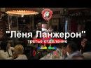 День города Одесса. Лёня Ланжерон в ресторане Одесса-Мама отд.3 Санкт-Петербург