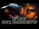 The Lord Inquisitor Prologue русская озвучка No ads Warhammer 40000
