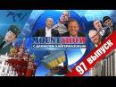 Маккейн оскорбил Лаврова и Путина. MOUNT SHOW 97