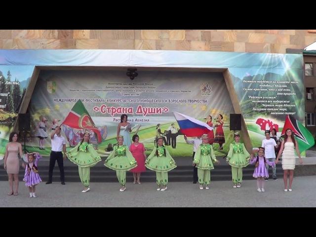 Международный конкурс-фестиваль Страна души Абхазия 2017