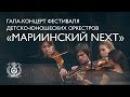 Гала-концерт фестиваля детско-юношеских оркестров «Мариинский NEXT»