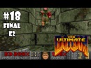 The Ultimate Doom прохождение игры - E2M8 Финал E2: Tower of Babel (All Secrets Found)
