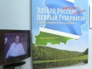 Евгений Куйвашев подчеркнул неоценимый вклад первого губернатора Эдуарда Росселя