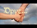 Друг... - Русавуки Новая песня из альбома Божья любовь
