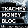 Tkachev Money Blog   Миллион на соц сетях