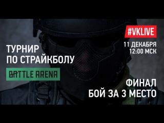 Live: ФИНАЛ турнира BattleArena!