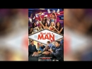 Думай, как мужчина (2012) | Think Like a Man