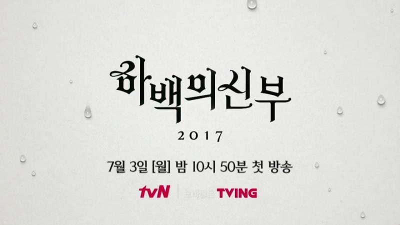 [tvN] Невеста речного бога/Bride of the Water God 6th teaser (15 sec ver)