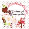 Shokoladni Podarunki