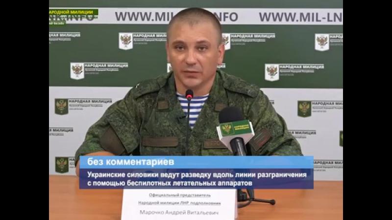 ГТРК ЛНР. Украинские силовики ведут разведку вдоль линии разграничения. 24 Июля 2017