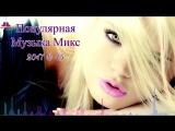 НОВАЯ ПОПУЛЯРНАЯ РУССКАЯ МУЗЫКА 2017 МИКС ? Новинки Попса ? New Pop Russian Mu