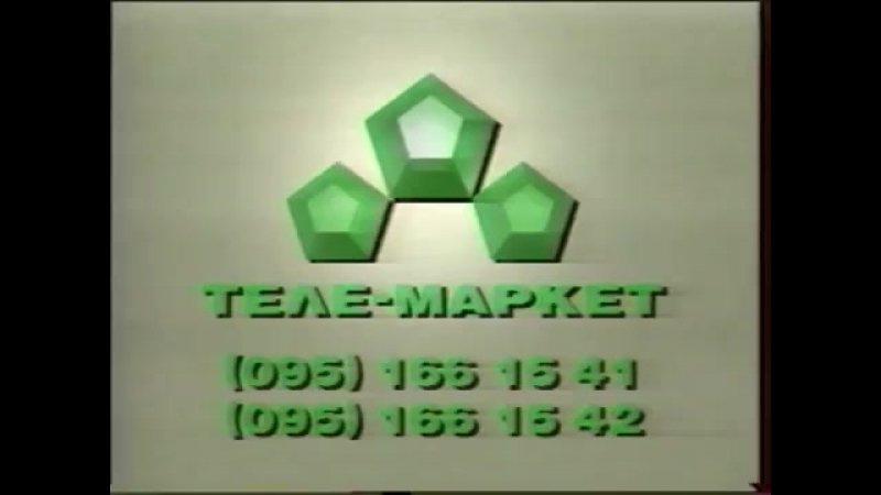(staroetv.su) Реклама (1 канал Останкино, 1994) Twix, Теле-маркет, Pedigree, Milky May