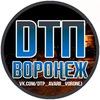 Аварии | ДТП | Воронежа