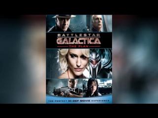 Звездный крейсер Галактика (2004