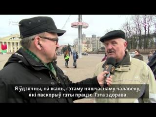 Живе Беларусь