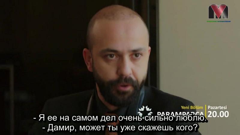 Премьера! Осколки анонс 95 серии в переводе Вюсала Мамедова!