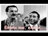 Ехали мы, ехали1962 реж. Ефим Березин, Юрий Тимошенко