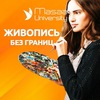 Живопись без границ. Masaa University